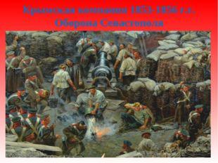 Крымская компания 1853-1856 г.г. Оборона Севастополя