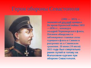 Герои обороны Севастополя Па́вел Степа́нович Нахи́мов(1802 — 1855) — знамени