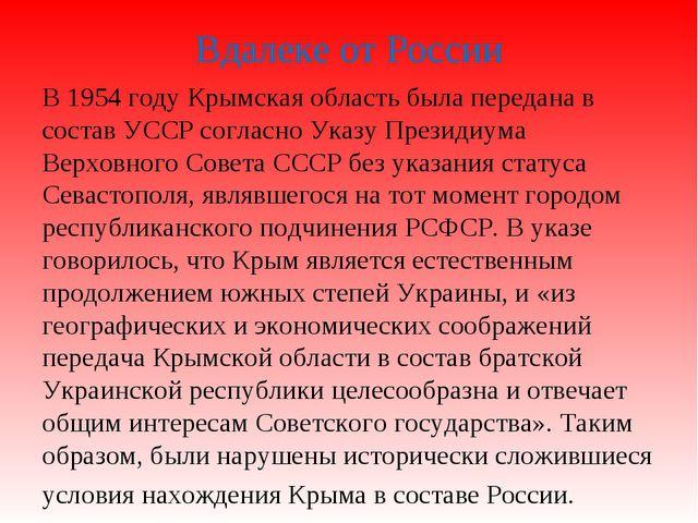 Вдалеке от России В 1954 году Крымская область была передана в состав УССР со...