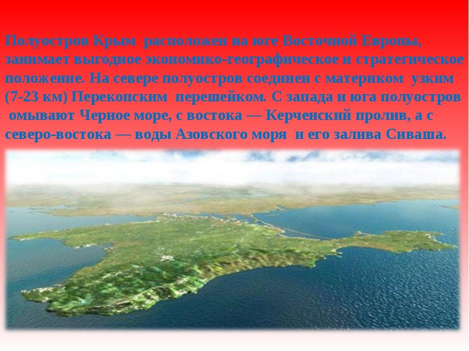 Полуостров Крым расположен на юге Восточной Европы, занимает выгодное экономи...