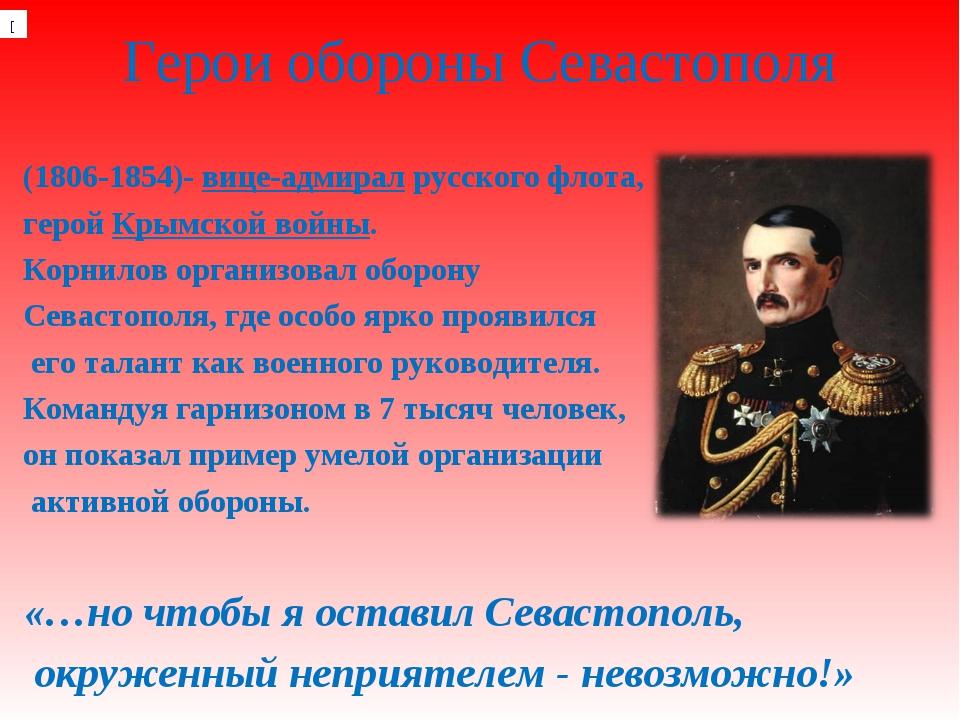 Герои обороны Севастополя Влади́мир Алексе́евич Корни́лов (1806-1854)-вице-...