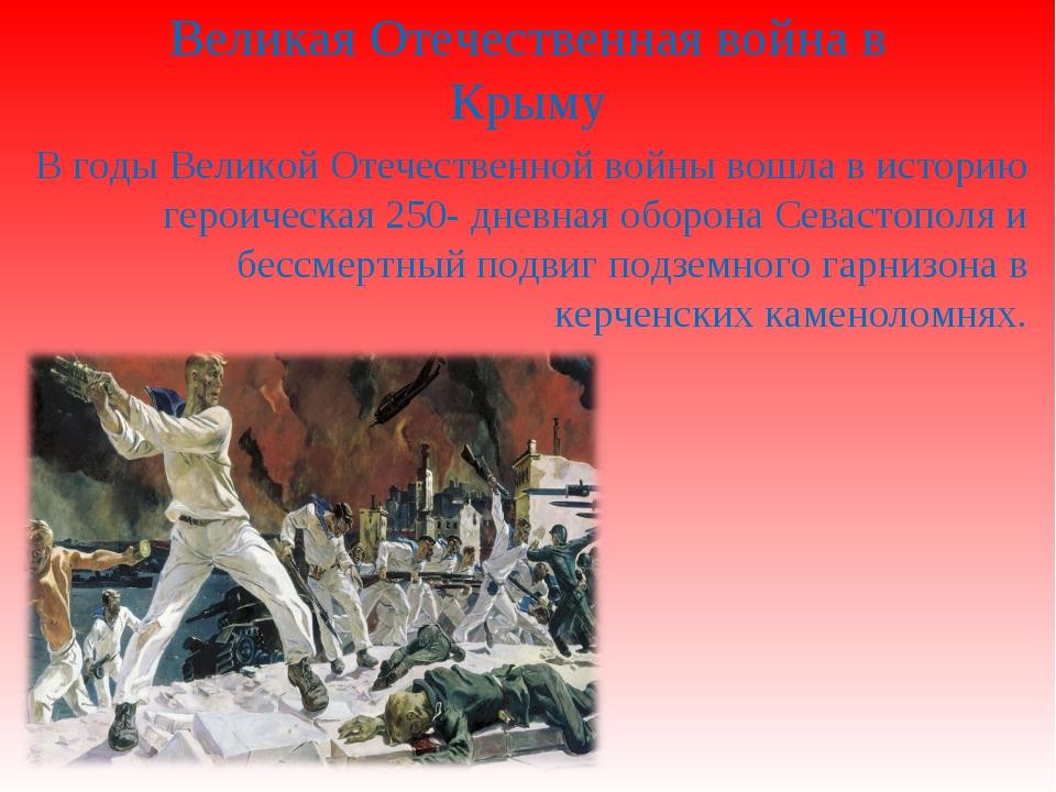 Великая Отечественная война в Крыму В годы Великой Отечественной войны вошла...