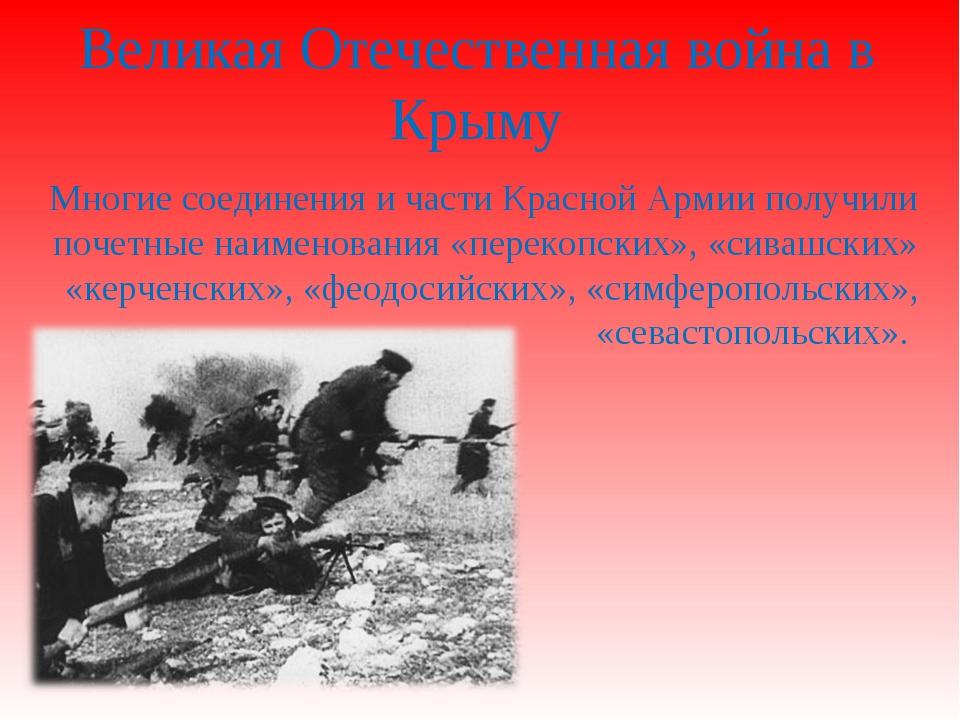 Великая Отечественная война в Крыму Многие соединения и части Красной Армии п...