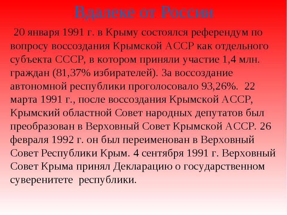 Вдалеке от России 20 января 1991 г. в Крыму состоялся референдум по вопросу в...