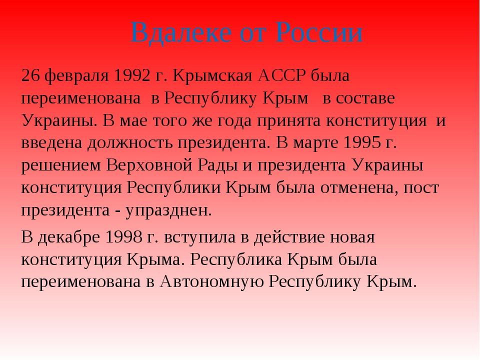 Вдалеке от России 26 февраля 1992 г. Крымская АССР была переименована в Респу...