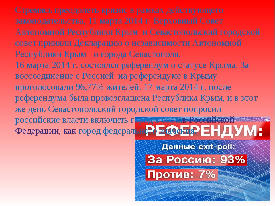 Стремясь преодолеть кризис в рамках действующего законодательства, 11 марта 2...