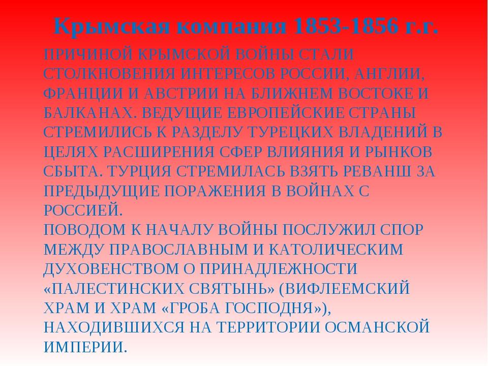 ПРИЧИНОЙ КРЫМСКОЙ ВОЙНЫ СТАЛИ СТОЛКНОВЕНИЯ ИНТЕРЕСОВ РОССИИ, АНГЛИИ, ФРАНЦИИ...