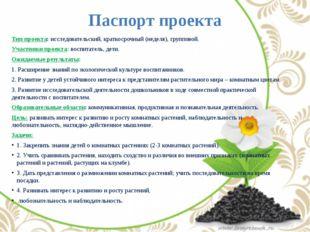 Паспорт проекта Тип проекта: исследовательский, краткосрочный (неделя), групп