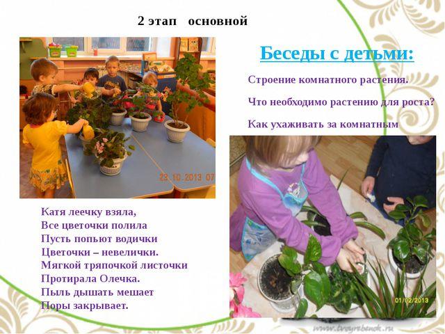 2 этап основной Беседы с детьми: Строение комнатного растения. Что необходимо...