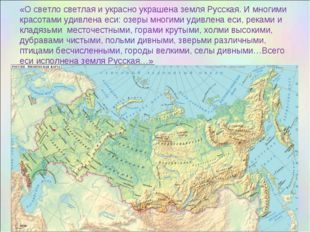 «О светло светлая и украсно украшена земля Русская. И многими красотами удивл