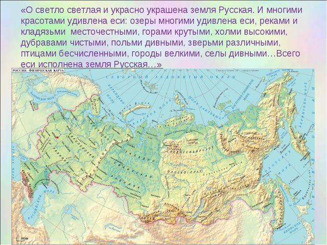 «О светло светлая и украсно украшена земля Русская. И многими красотами удивл...