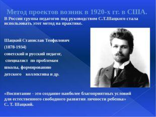 Метод проектов возник в 1920-х гг. в США. В России группа педагогов под руков