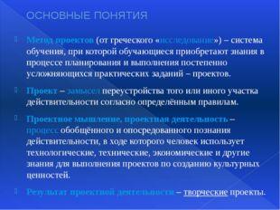 ОСНОВНЫЕ ПОНЯТИЯ Метод проектов (от греческого «исследование») – система обуч