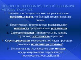 ОСНОВНЫЕ ТРЕБОВАНИЯ К ИСПОЛЬЗОВАНИЮ МЕТОДА ПРОЕКТОВ Наличие в исследовательск