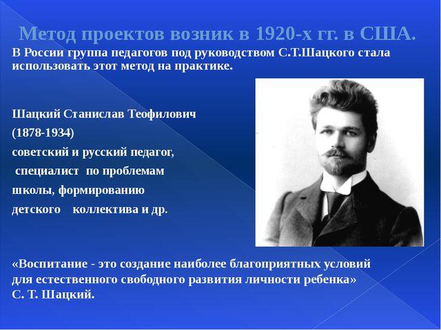Метод проектов возник в 1920-х гг. в США. В России группа педагогов под руков...