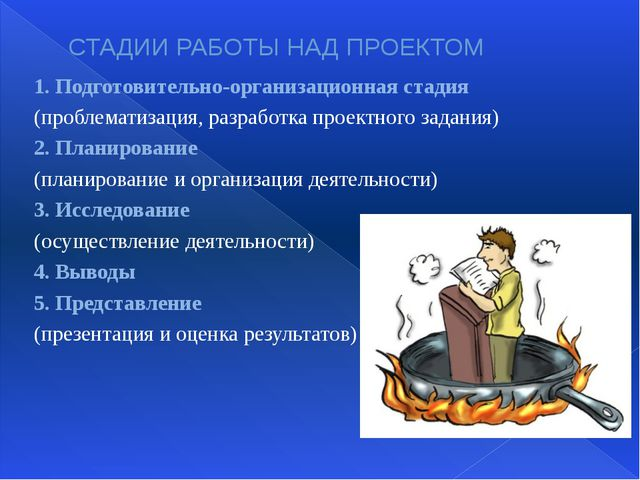 СТАДИИ РАБОТЫ НАД ПРОЕКТОМ 1. Подготовительно-организационная стадия (проблем...
