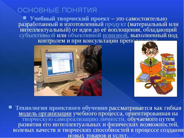 ОСНОВНЫЕ ПОНЯТИЯ Учебный творческий проект – это самостоятельно разработанный...
