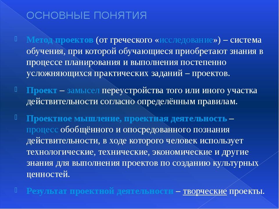 ОСНОВНЫЕ ПОНЯТИЯ Метод проектов (от греческого «исследование») – система обуч...