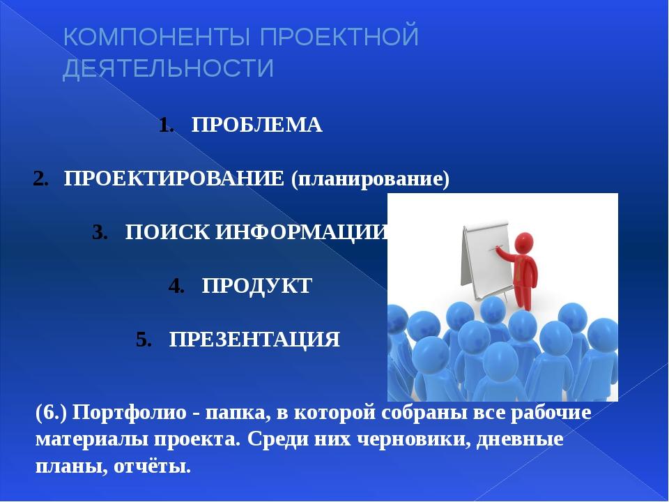 КОМПОНЕНТЫ ПРОЕКТНОЙ ДЕЯТЕЛЬНОСТИ (6.) Портфолио - папка, в которой собраны в...
