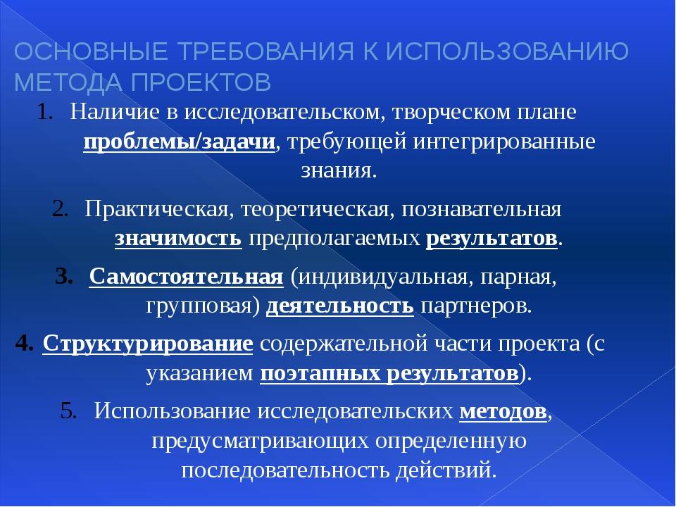ОСНОВНЫЕ ТРЕБОВАНИЯ К ИСПОЛЬЗОВАНИЮ МЕТОДА ПРОЕКТОВ Наличие в исследовательск...