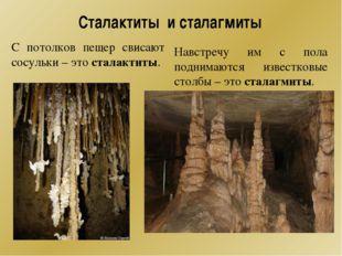 Сталактиты и сталагмиты С потолков пещер свисают сосульки – это сталактиты. Н