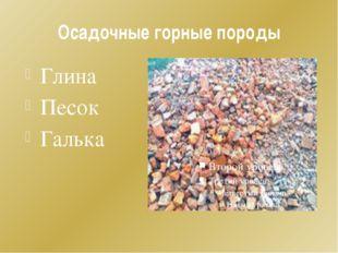 Осадочные горные породы Глина Песок Галька