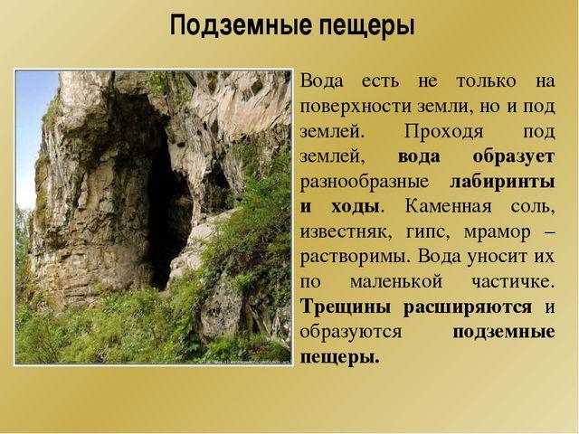 Подземные пещеры Вода есть не только на поверхности земли, но и под землей. П...