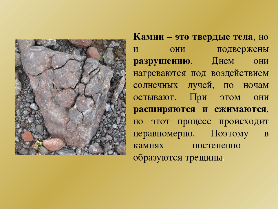 Почему из-за изменения температуры камни разрушаются