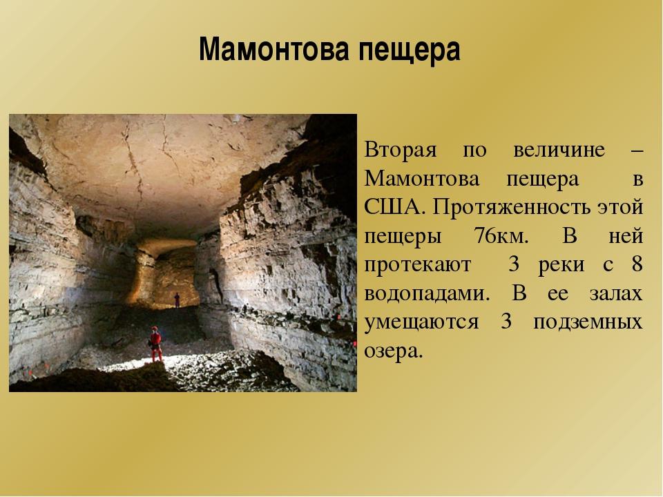 Мамонтова пещера Вторая по величине – Мамонтова пещера в США. Протяженность э...