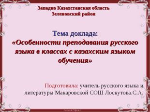 Тема доклада: «Особенности преподавания русского языка в классах с казахским