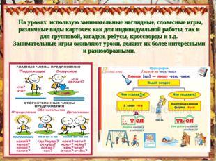 На уроках использую занимательные наглядные, словесные игры, различные виды