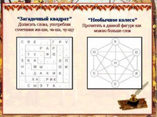 """""""Загадочный квадрат"""" Дописать слова, употребляя сочетания жи-ши, ча-ша, чу-щу"""