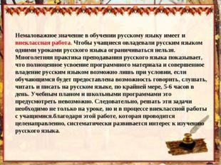 Немаловажное значение в обучении русскому языку имеет и внеклассная работа. Ч