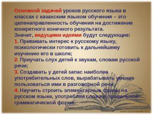 Основной задачей уроков русского языка в классах с казахским языком обучения