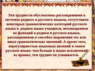 Эти трудности обусловлены расхождениями в системах родного и русского языков,