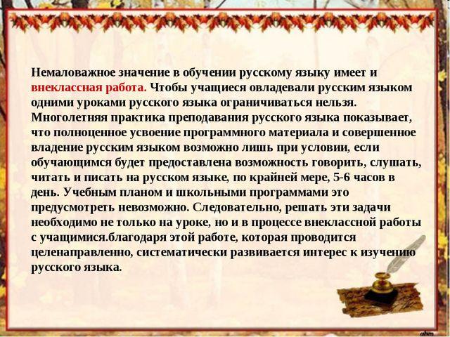 Немаловажное значение в обучении русскому языку имеет и внеклассная работа. Ч...