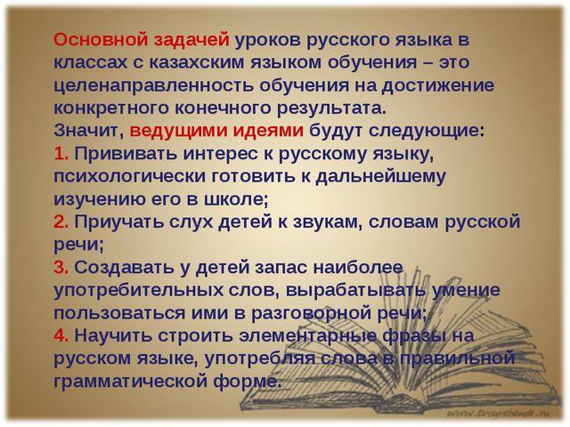 Основной задачей уроков русского языка в классах с казахским языком обучения...