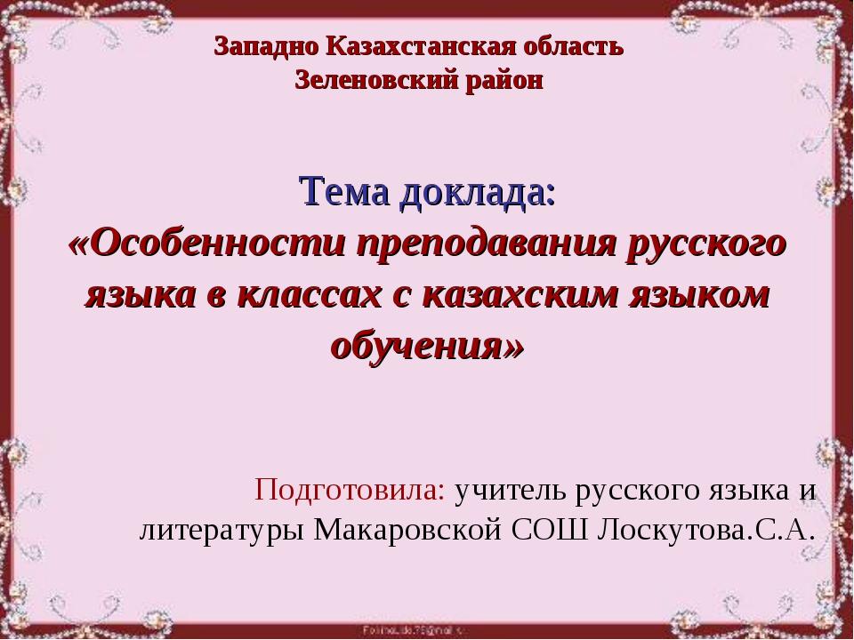 Тема доклада: «Особенности преподавания русского языка в классах с казахским...