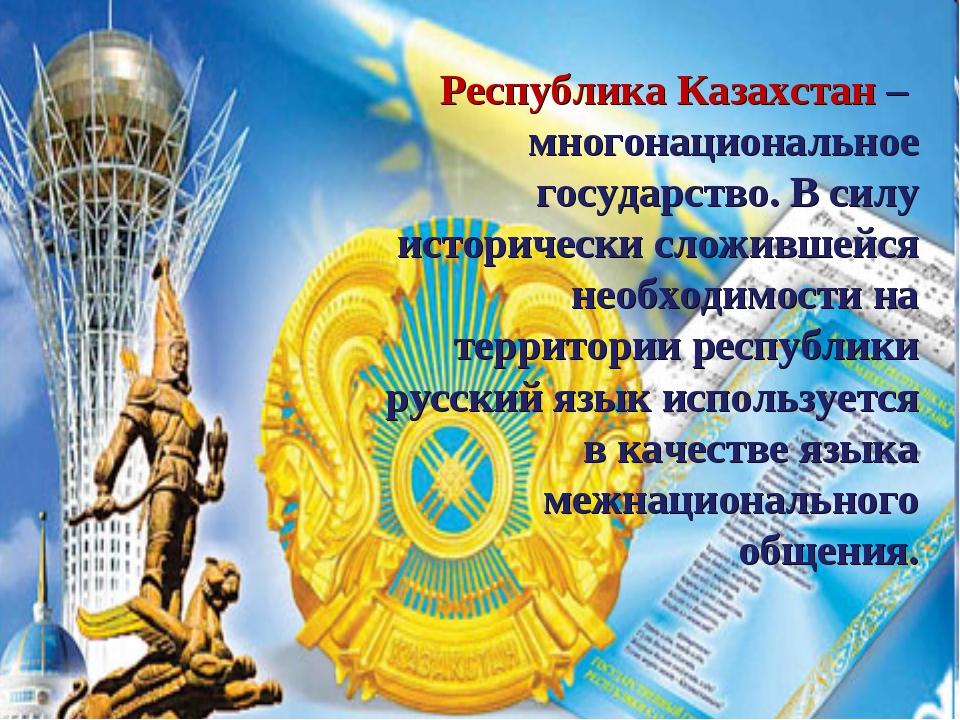 Республика Казахстан – многонациональное государство. В силу исторически слож...