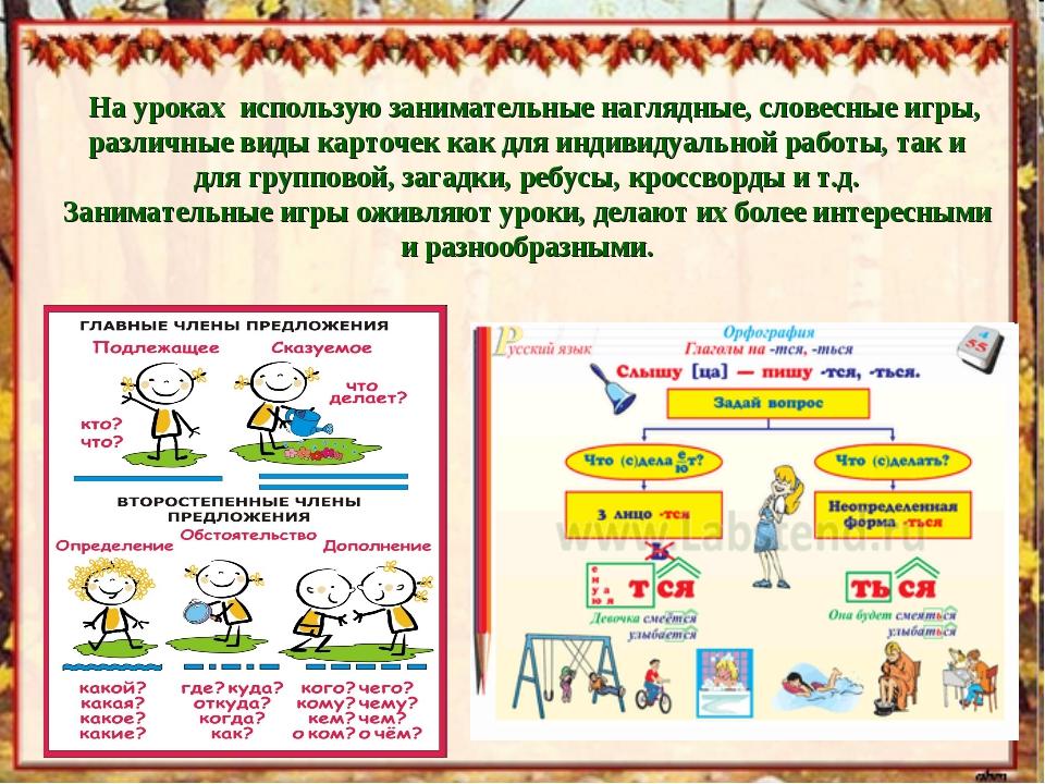На уроках использую занимательные наглядные, словесные игры, различные виды...