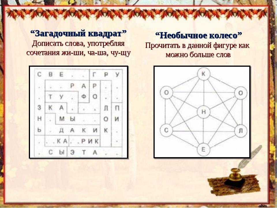 """""""Загадочный квадрат"""" Дописать слова, употребляя сочетания жи-ши, ча-ша, чу-щу..."""