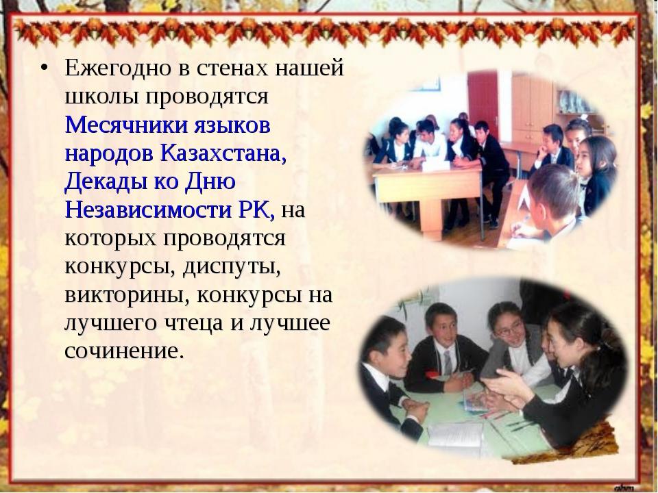 Ежегодно в стенах нашей школы проводятся Месячники языков народов Казахстана,...