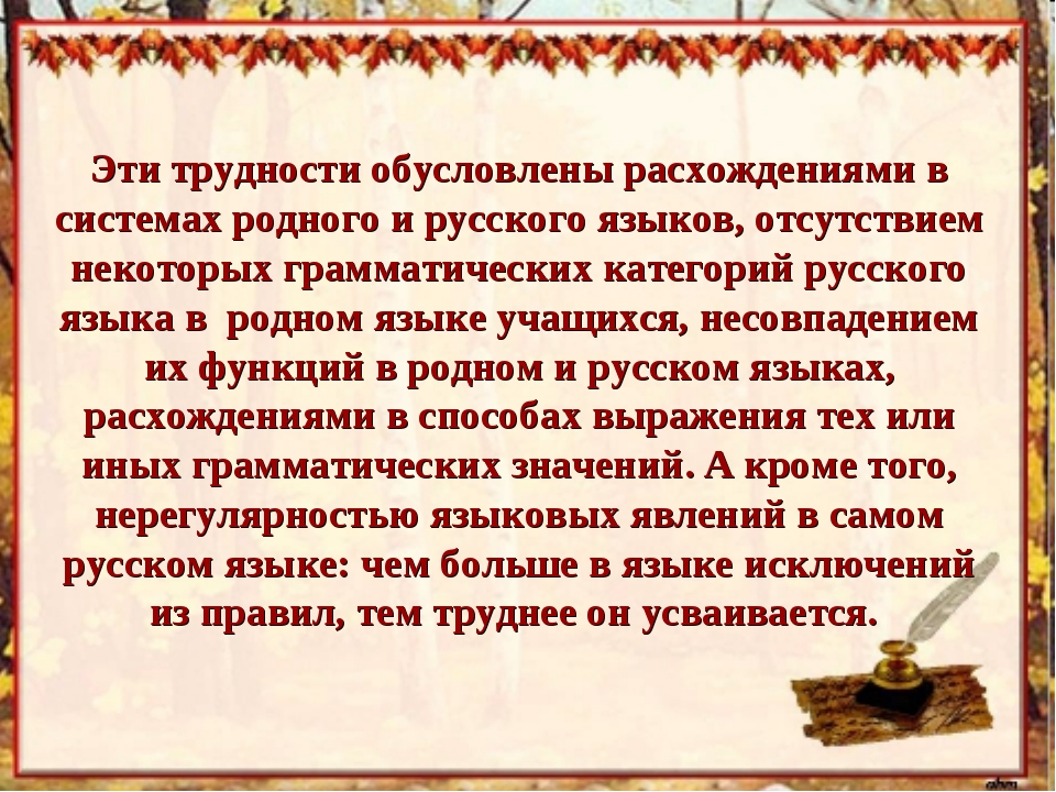 Эти трудности обусловлены расхождениями в системах родного и русского языков,...