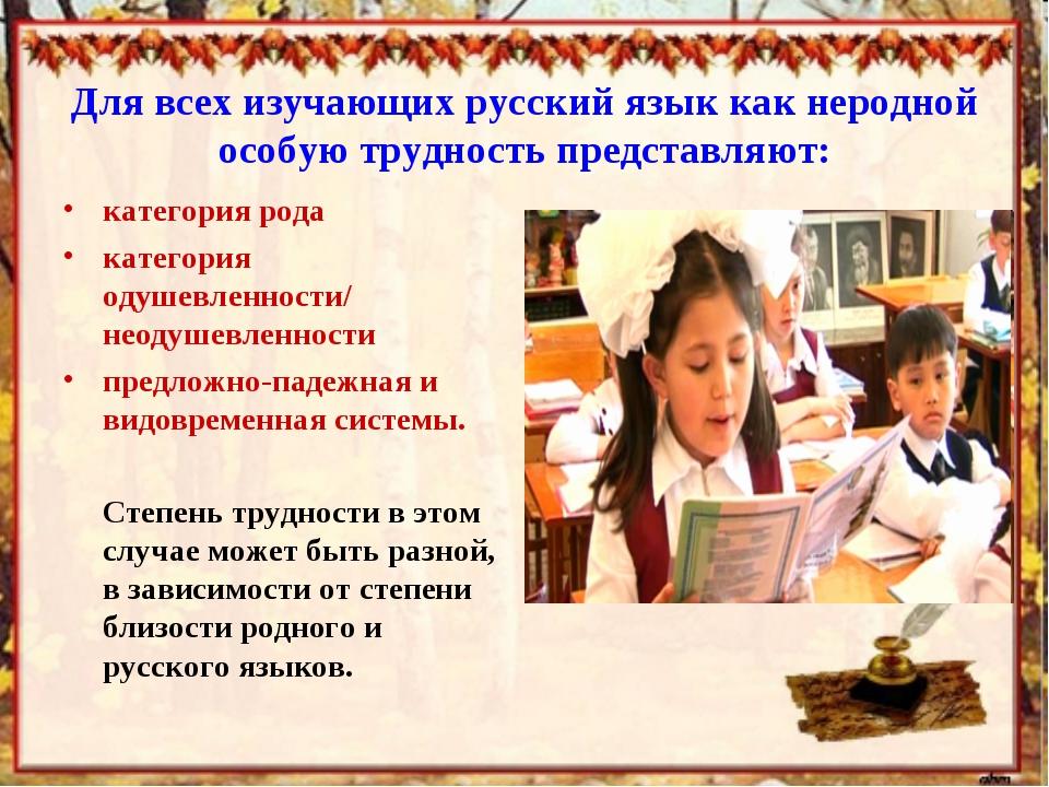Для всех изучающих русский язык как неродной особую трудность представляют: к...