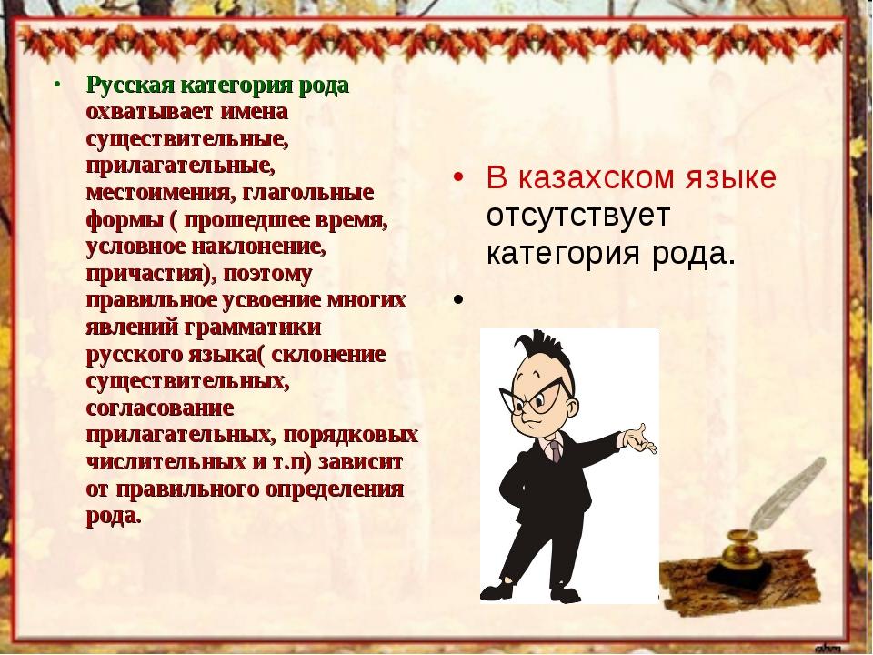Русская категория рода охватывает имена существительные, прилагательные, мест...