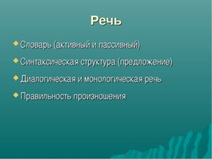 Речь Словарь (активный и пассивный) Синтаксическая структура (предложение) Ди