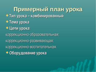 Примерный план урока Тип урока – комбинированный Тема урока Цели урока: корре