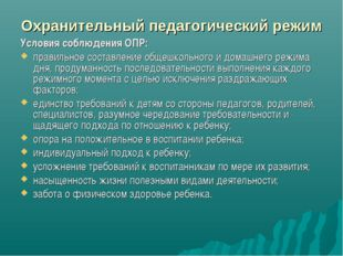 Охранительный педагогический режим Условия соблюдения ОПР: правильное составл