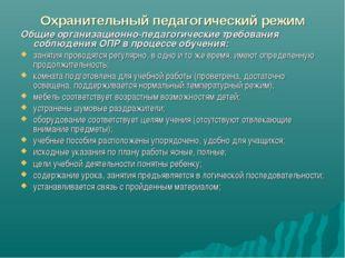 Охранительный педагогический режим Общие организационно-педагогические требов