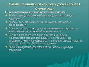 Анализ и оценка открытого урока (по В.П. Симонову) I Оценка основных личностн
